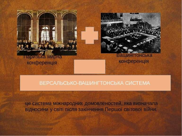 Паризька мирна конференція Вашингтонська конференція ВЕРСАЛЬСЬКО-ВАШИНГТОНСЬК...