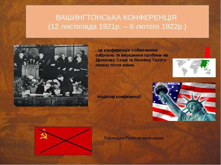 ВАШИНГТОНСЬКА КОНФЕРЕНЦІЯ (12 листопада 1921р. – 6 лютого 1922р.) - це конфер...