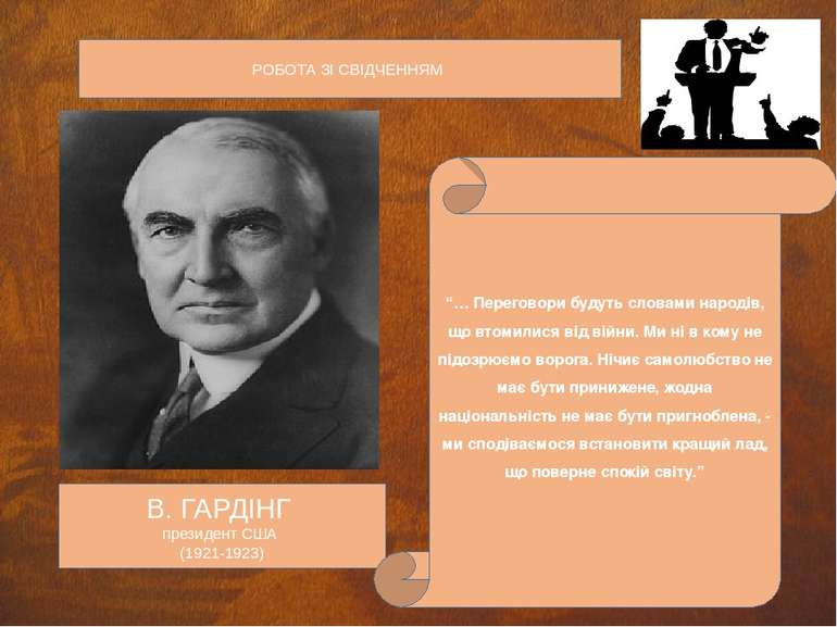 """В. ГАРДІНГ президент США (1921-1923) РОБОТА ЗІ СВІДЧЕННЯМ """"… Переговори будут..."""