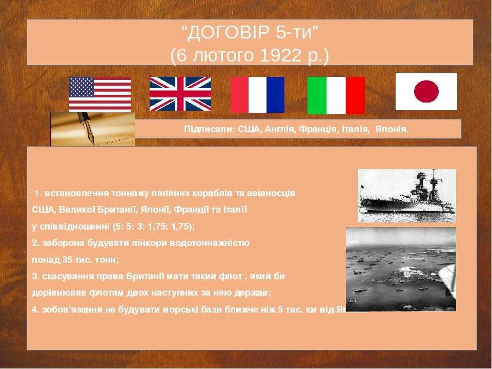 """""""ДОГОВІР 5-ти"""" (6 лютого 1922 р.) Підписали: США, Англія, Франція, Італія, Яп..."""
