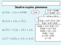 Знайти корінь рівняння а) 5,9у – 1,2у = 9,588; б) 9,3х + 1,2х = 25,2; в) 27,3...
