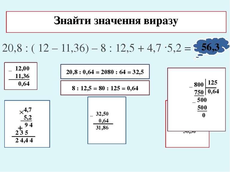 Знайти значення виразу 20,8 : ( 12 – 11,36) – 8 : 12,5 + 4,7 5,2 = _ 12,00 11...
