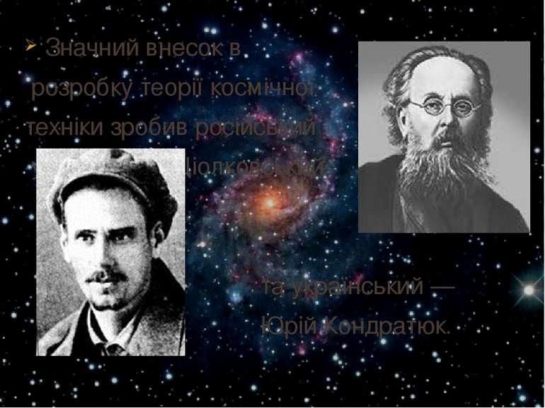 Значний внесок в Значний внесок в розробку теорії космічної техніки зробив ро...