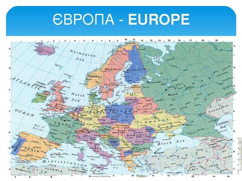 ЄВРОПА - EUROPE