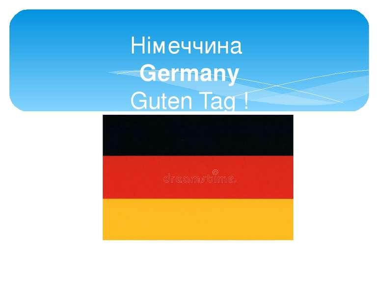 Німеччина Germany Guten Tag!