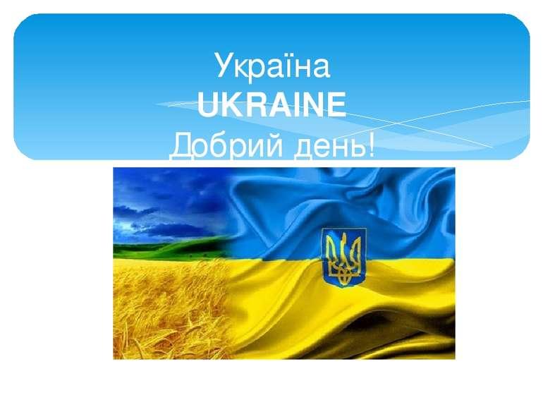 Україна UKRAINE Добрий день!