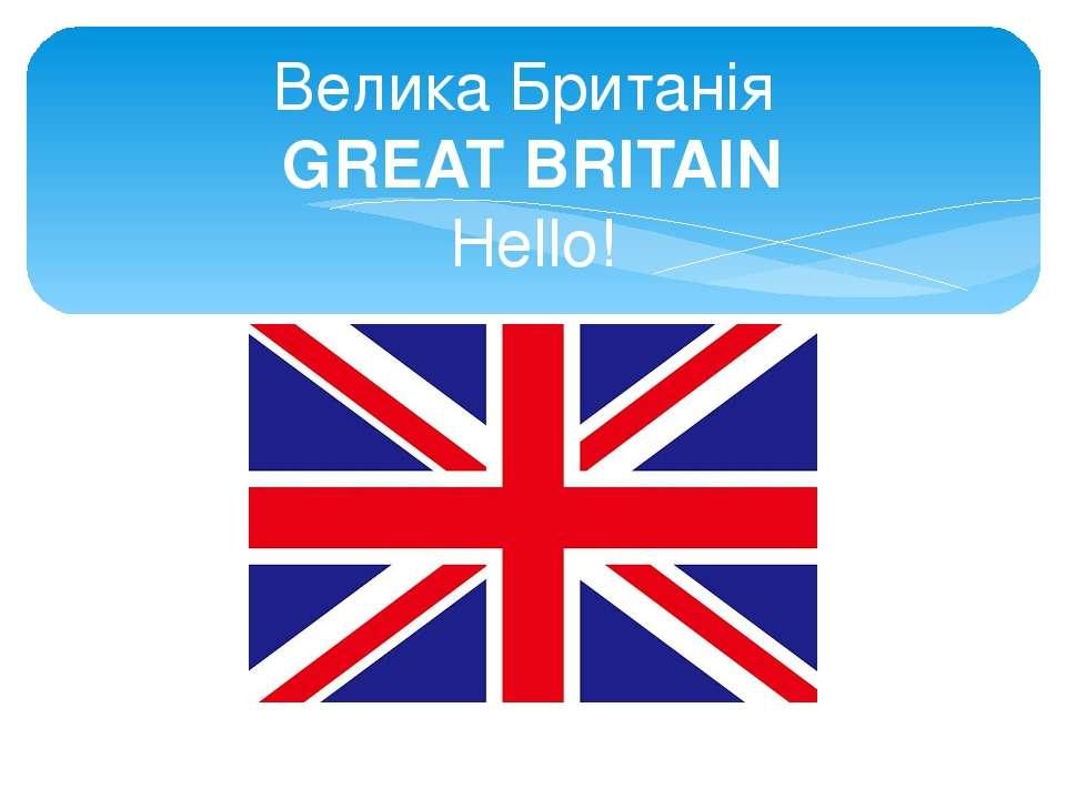 Велика Британія GREAT BRITAIN Hello!