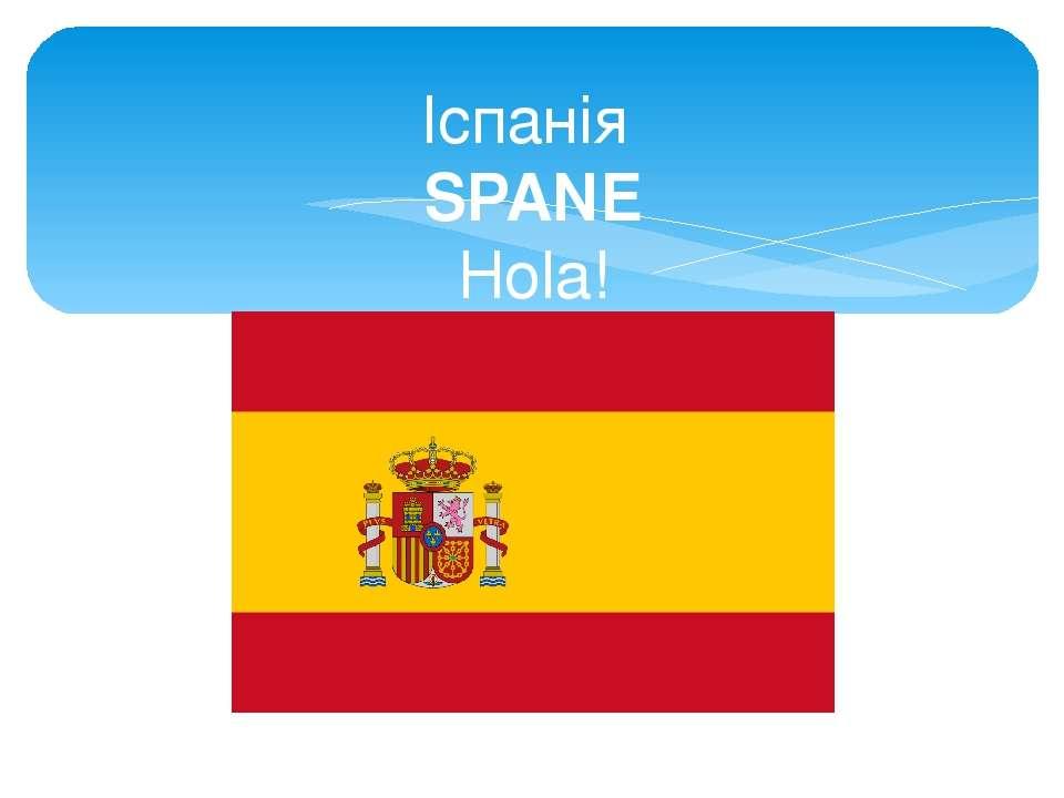 Іспанія SPANE Hola!