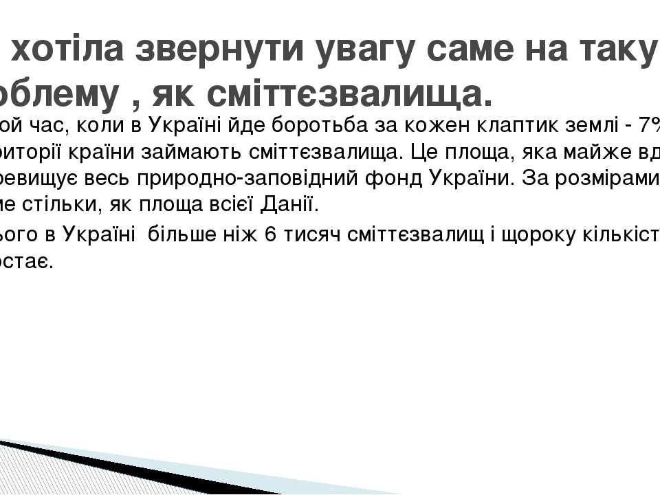 У той час, коли в Україні йде боротьба за кожен клаптик землі - 7% території ...