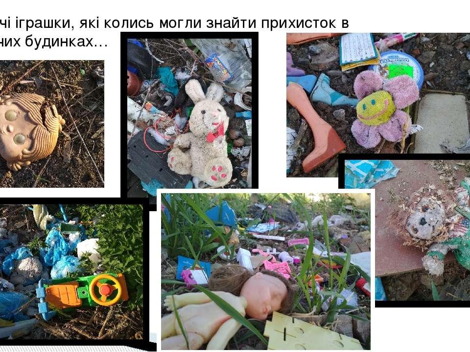 Дитячі іграшки, які колись могли знайти прихисток в дитячих будинках… і