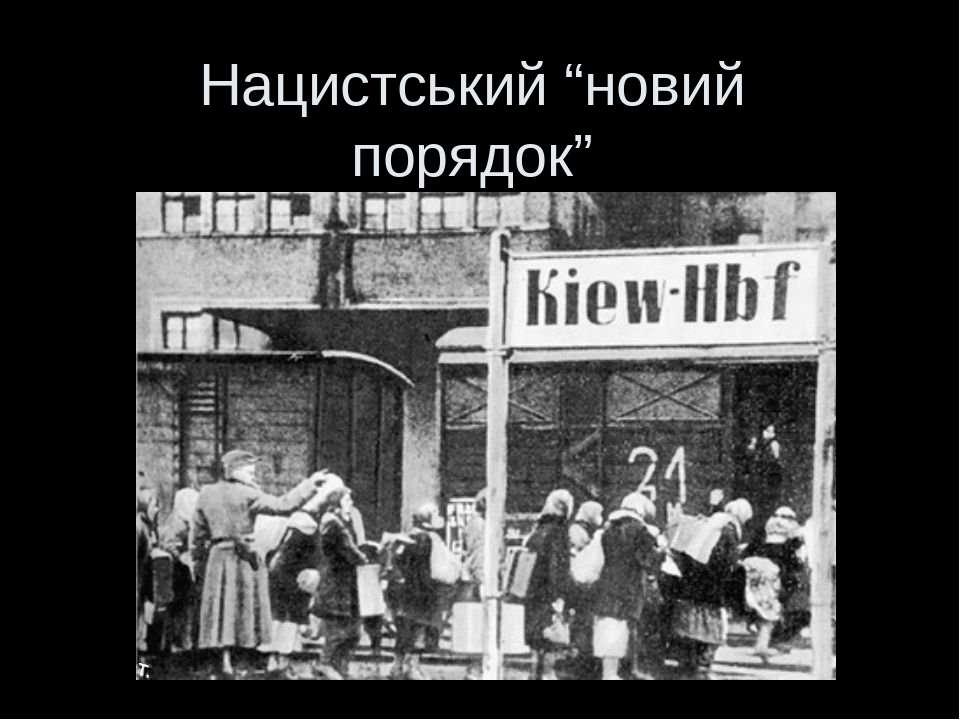"""Нацистський """"новий порядок"""""""