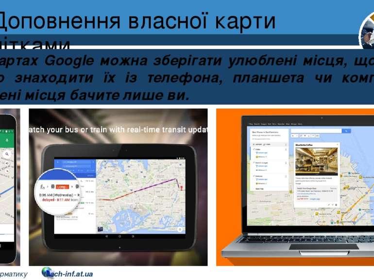 Доповнення власної карти мітками Розділ 1 § 3 На Картах Google можна зберігат...