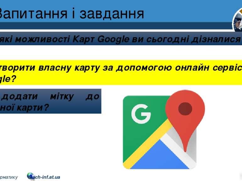 Запитання і завдання Розділ 1 § 3 Про які можливості Карт Google ви сьогодні ...
