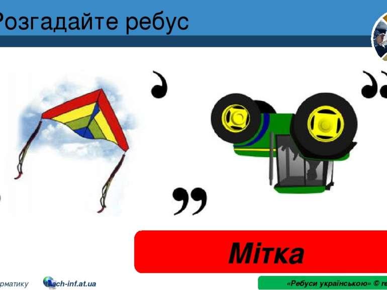 Розгадайте ребус Мітка «Ребуси українською» © rebus1.com Розділ 3 § 3 4 © Вив...