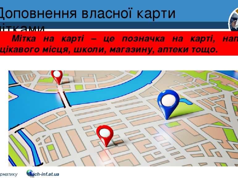Доповнення власної карти мітками Розділ 1 § 3 Мітка на карті – це позначка на...