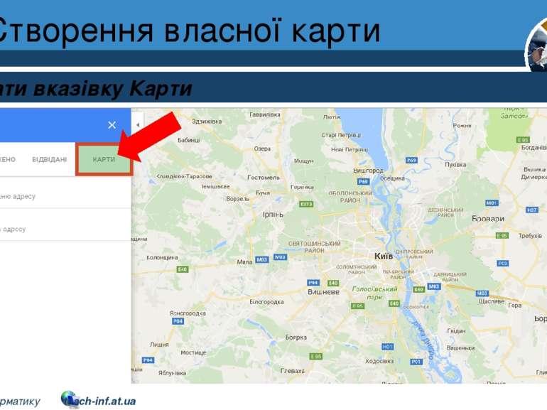 Створення власної карти Розділ 1 § 3 Обрати вказівку Карти 4 © Вивчаємо інфор...