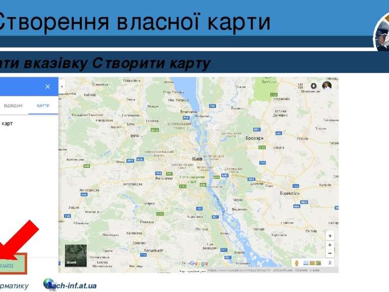 Створення власної карти Розділ 1 § 3 Обрати вказівку Створити карту 4 © Вивча...