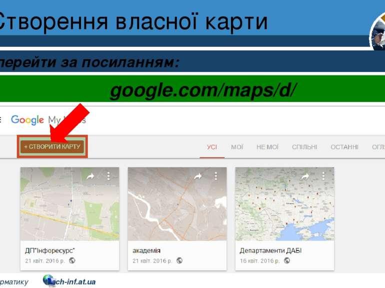 Створення власної карти Розділ 1 § 3 Або перейти за посиланням: google.com/ma...