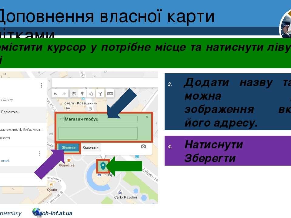 Доповнення власної карти мітками Розділ 1 § 3 Перемістити курсор у потрібне м...