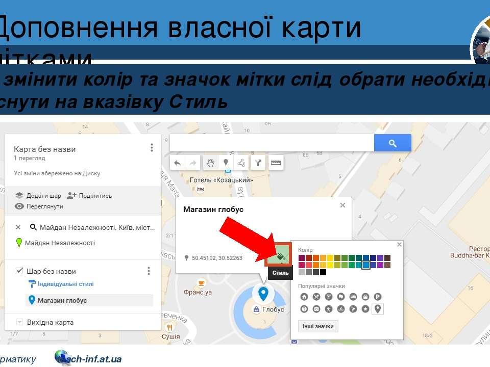 Доповнення власної карти мітками Розділ 1 § 3 Щоб змінити колір та значок міт...