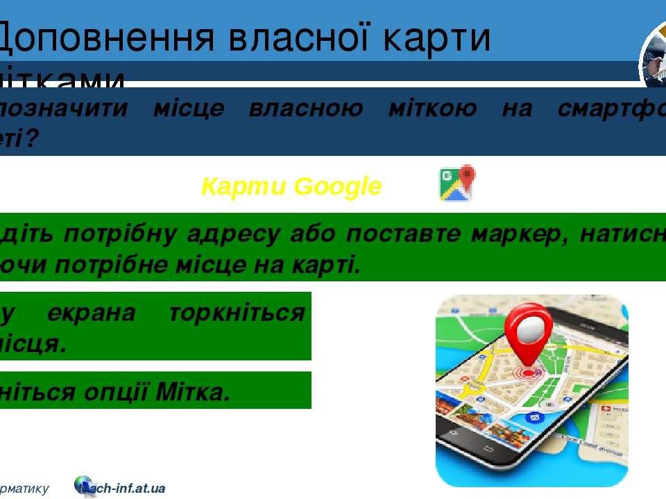 Доповнення власної карти мітками Розділ 1 § 3 Як позначити місце власною мітк...