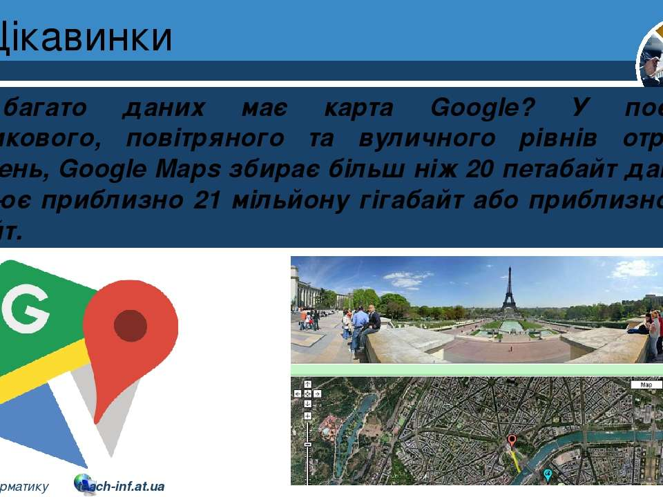 Цікавинки Розділ 1 § 3 Як багато даних має карта Google? У поєднанні супутник...