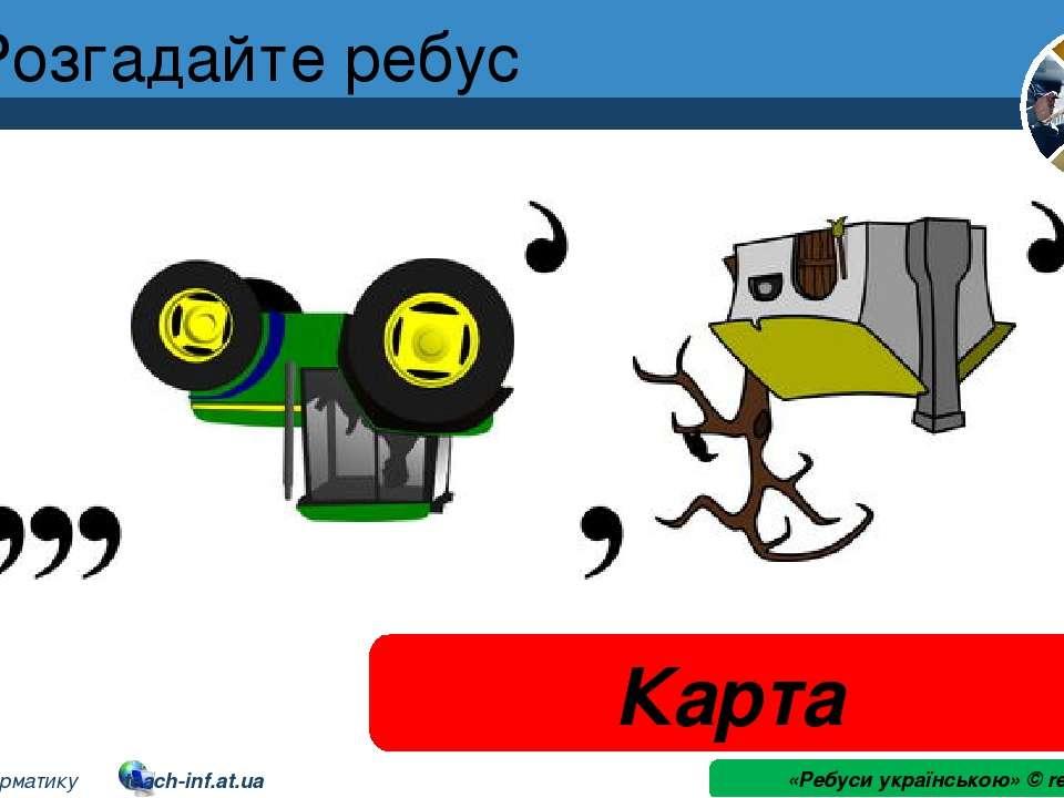 Розгадайте ребус Карта «Ребуси українською» © rebus1.com Розділ 3 § 3 4 © Вив...