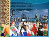 Щедрування — давній звичай новорічних обходів, під час яких групи щедрувальни...