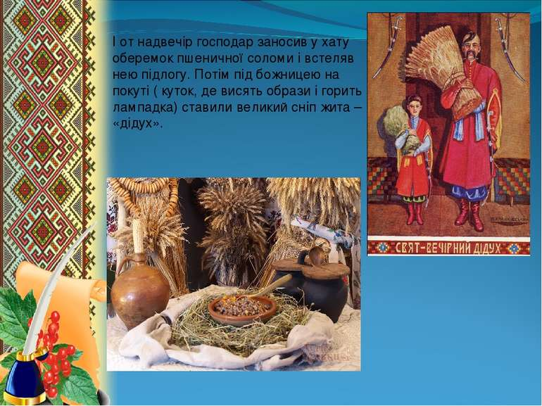 І от надвечір господар заносив у хату оберемок пшеничної соломи і встеляв нею...