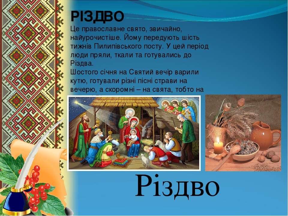 Різдво РІЗДВО Це православне свято, звичайно, найурочистіше. Йому передують ш...