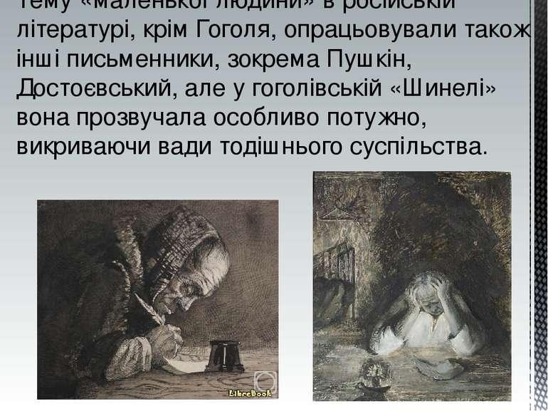 Тему «маленької людини» в російській літературі, крім Гоголя, опрацьовували т...