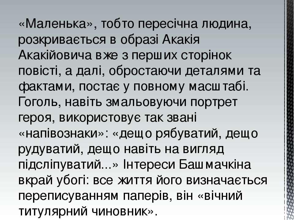 «Маленька», тобто пересічна людина, розкривається в образі Акакія Акакійовича...