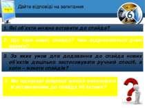 Дайте відповіді на запитання Розділ 1 § 7 1. Які об'єкти можна вставити до сл...