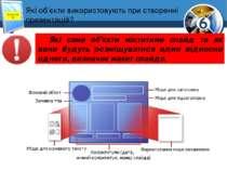 Які об'єкти використовують при створенні презентацій? Розділ 2 § 10 Які саме ...