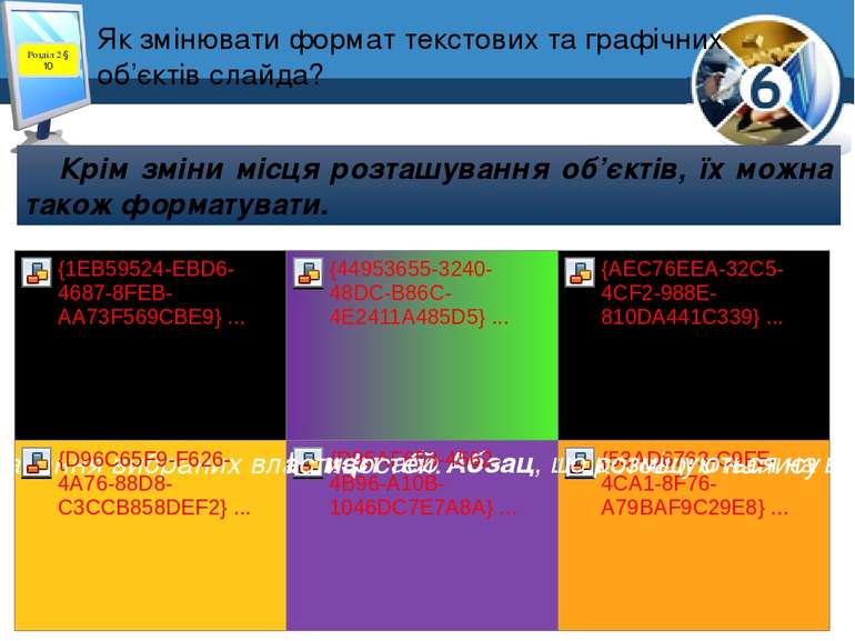 Як змінювати формат текстових та графічних об'єктів слайда? Розділ 2 § 10 Крі...