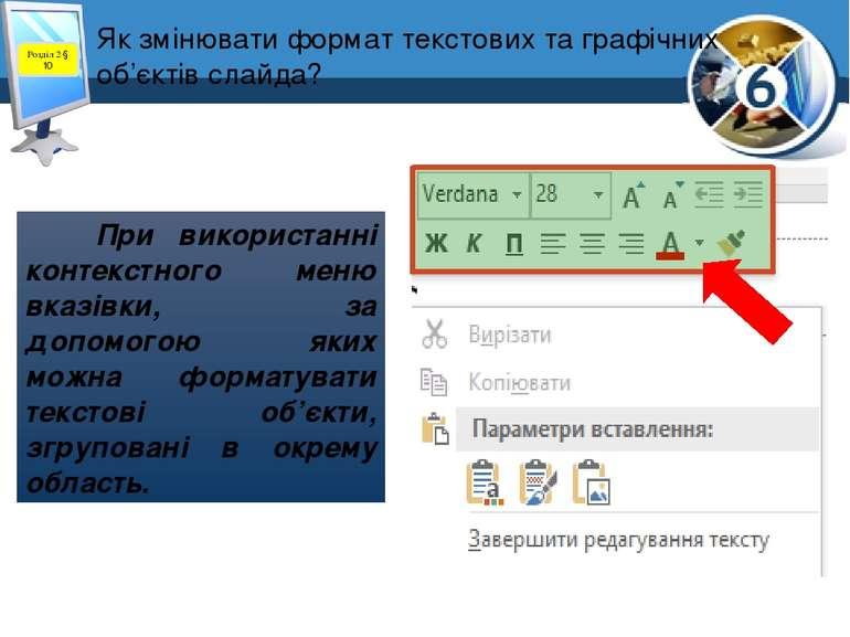 Як змінювати формат текстових та графічних об'єктів слайда? Розділ 2 § 10 При...
