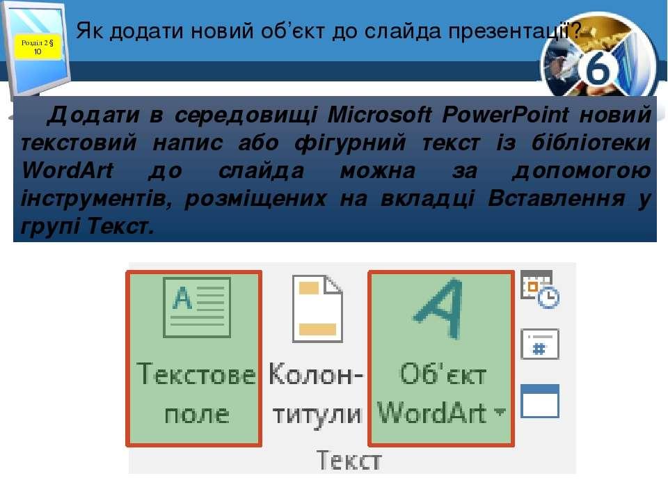 Як додати новий об'єкт до слайда презентації? Розділ 2 § 10 Додати в середови...