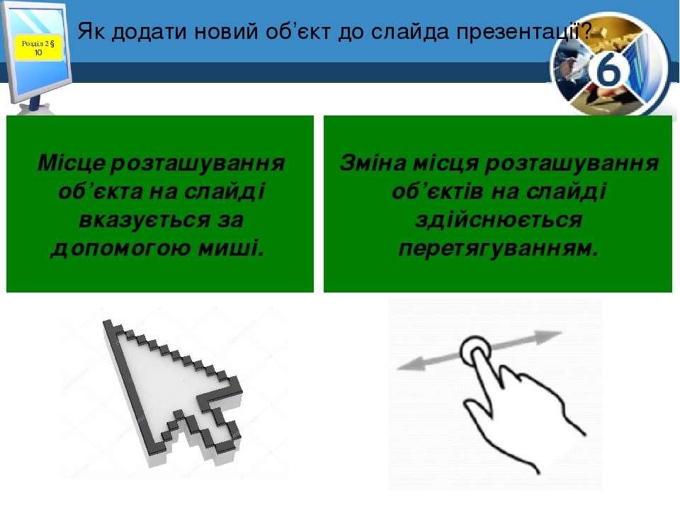 Як додати новий об'єкт до слайда презентації? Розділ 2 § 10 Місце розташуванн...