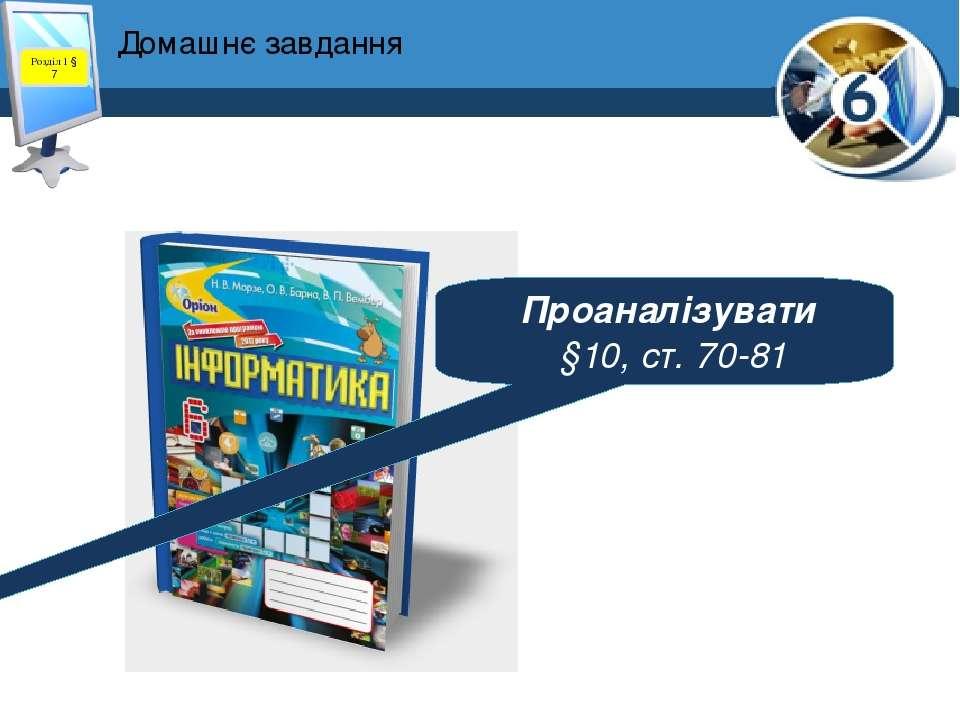 Домашнє завдання Розділ 1 § 7 Проаналізувати §10, ст. 70-81 8