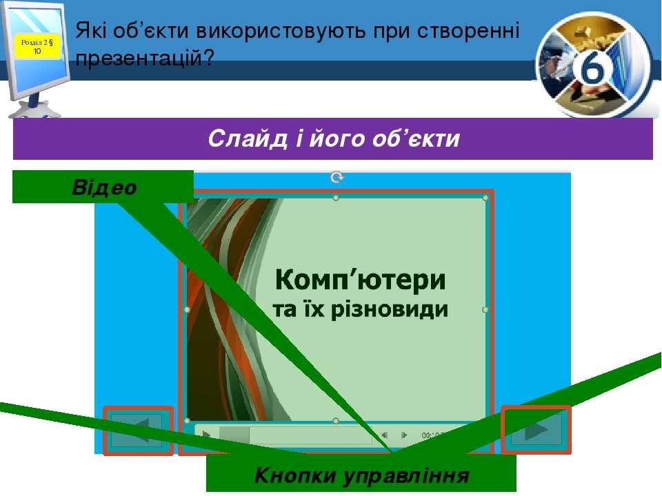 Які об'єкти використовують при створенні презентацій? Розділ 2 § 10 Слайд і й...