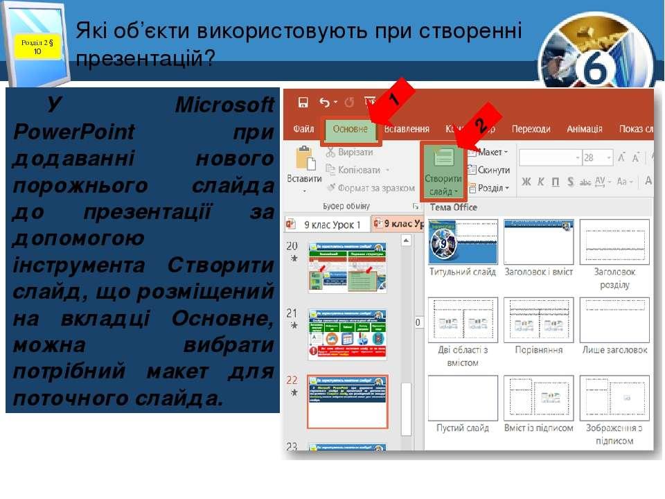 Які об'єкти використовують при створенні презентацій? Розділ 2 § 10 У Microso...