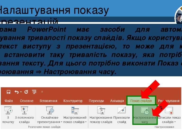 Налаштування показу презентацій Розділ 2 § 12 Програма PowerPoint має засоби ...