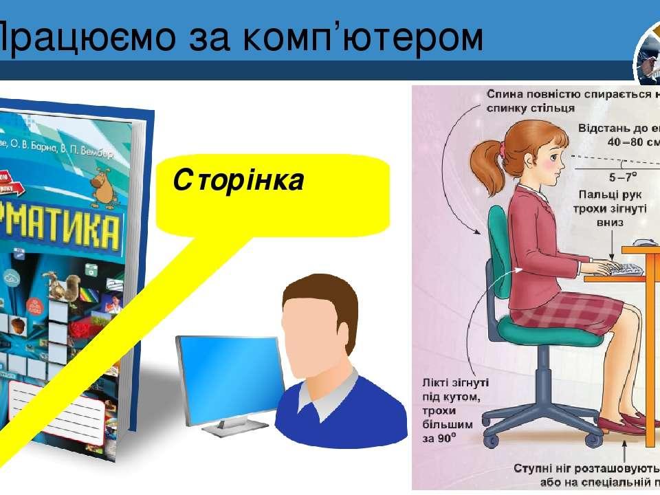 Працюємо за комп'ютером Розділ 2 § 12 Сторінка 6