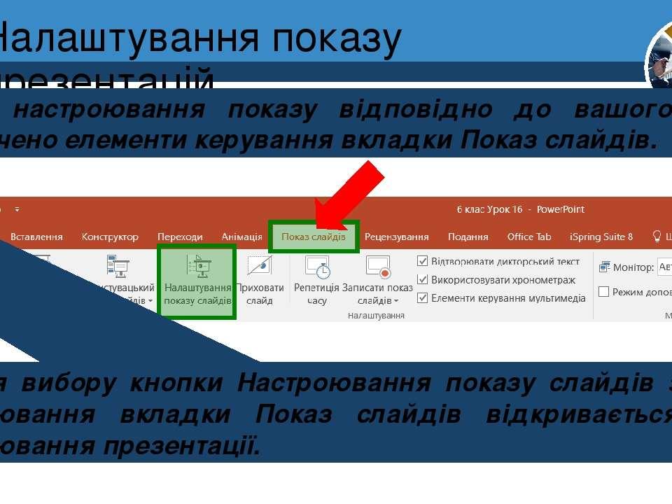 Налаштування показу презентацій Розділ 2 § 12 Для настроювання показу відпові...