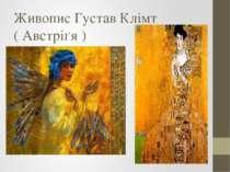 Живопис Густав Клімт ( Австріґя )