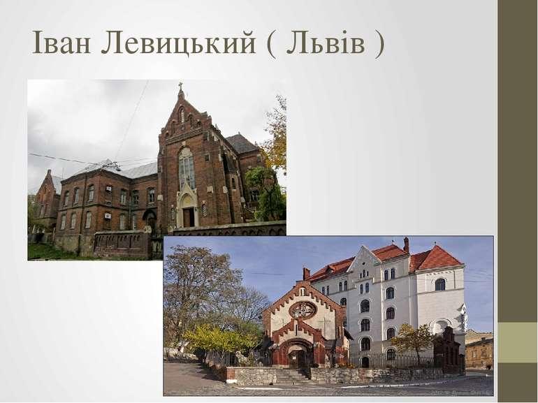 Іван Левицький ( Львів )
