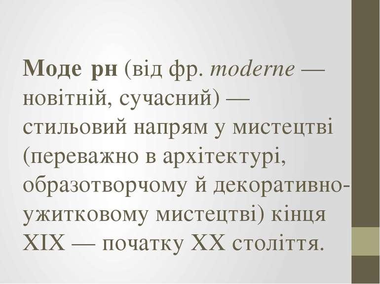 Моде рн(відфр.moderne— новітній, сучасний)— стильовий напрям у мистецтві...
