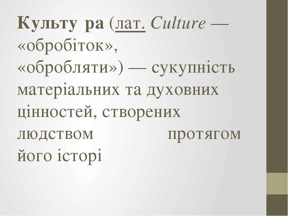 Культу ра(лат.Culture— «обробіток», «обробляти»)— сукупність матеріальних...