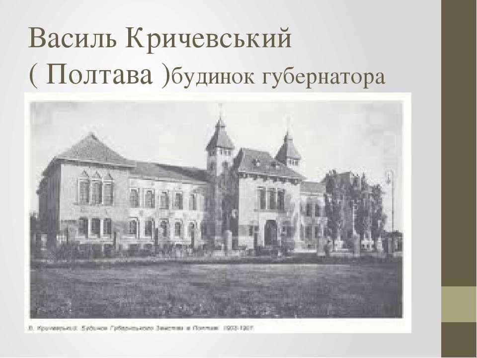 Василь Кричевський ( Полтава )будинок губернатора