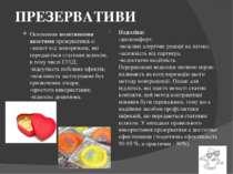 ПРЕЗЕРВАТИВИ Основнимипозитивними якостямипрезервативів є: -захист від захв...